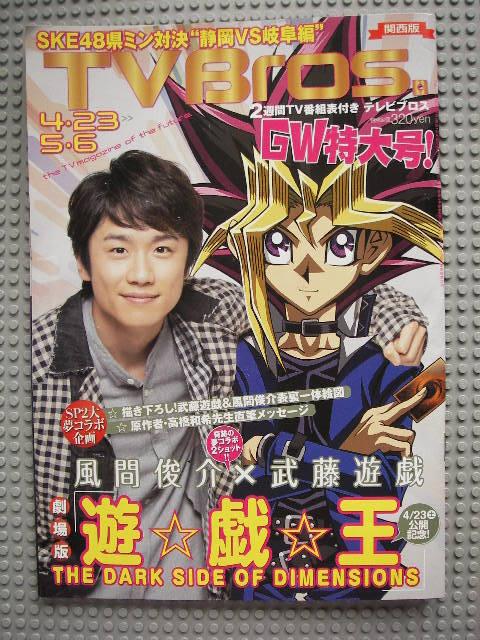 テレビブロス関西版2016年4月23日号