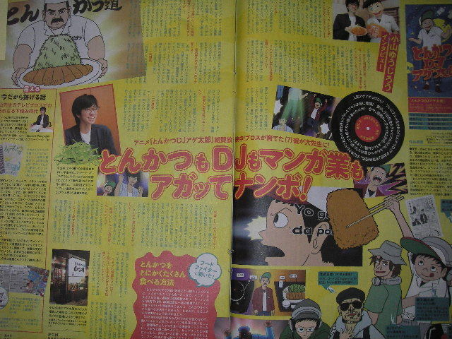 テレビブロス関西版2016年4月23日号とんかつDJアゲ太郎