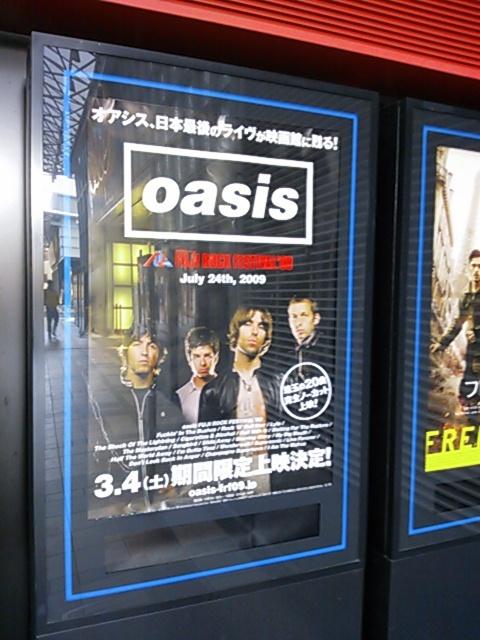 oasis fuji201702