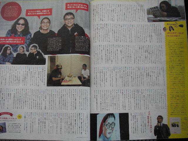 テレビブロス関西版2017年2月25日号スライドショー