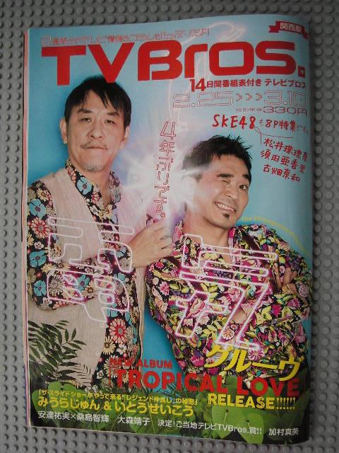 テレビブロス関西版2017年2月25日号表紙