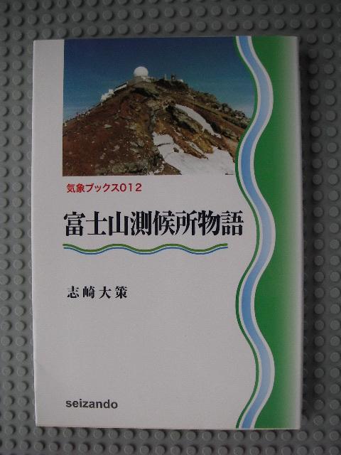 富士山測候所物語