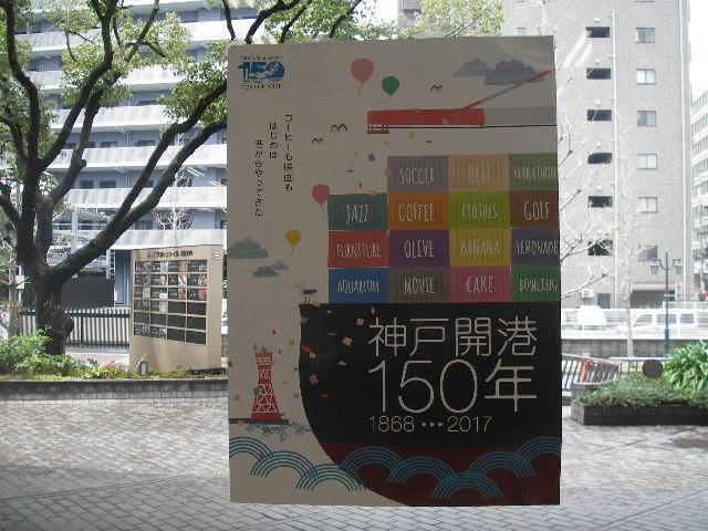 神戸開港150周年ポスターサンボー201704