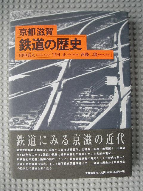 京都滋賀 鉄道の歴史