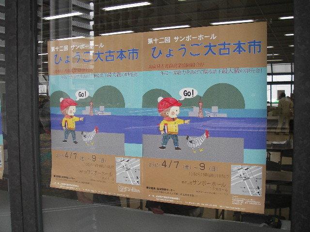 第12回サンボーホール ひょうご大古本市