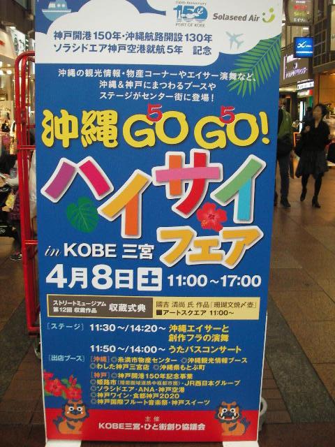 沖縄GO5GO5! ハイサイフェア in KOBE三宮