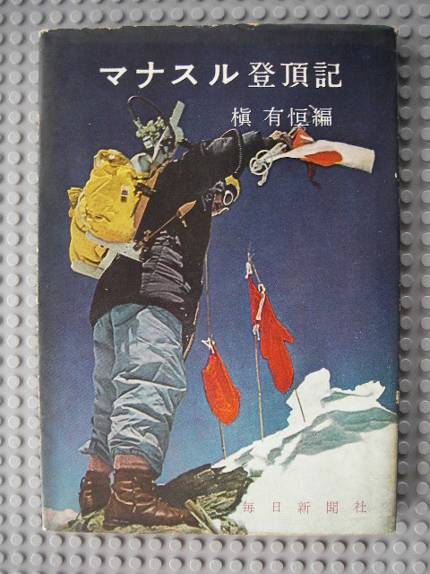 マナスル登頂記