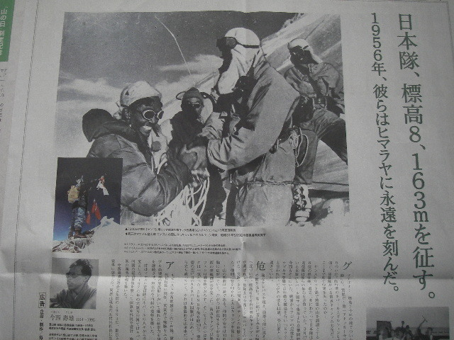 毎日新聞20160909-2