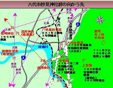 127話八代妙見神社向かう先