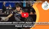 平野美宇VS丁寧(準々決勝)アジア選手権2017
