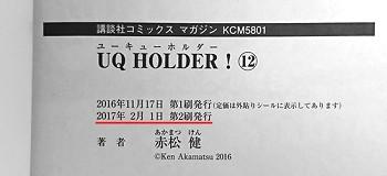 UQ 12巻_k011