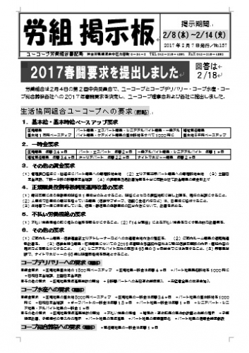 2017keijiban137.jpg