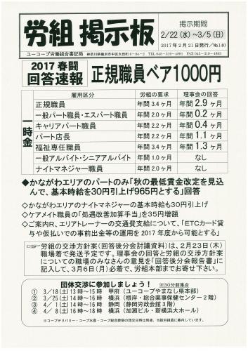 2017keijiban140.jpg