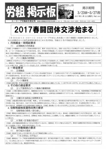 2017keijiban144.jpg