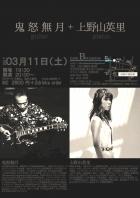 2017_3_11_erikido_duo.jpg