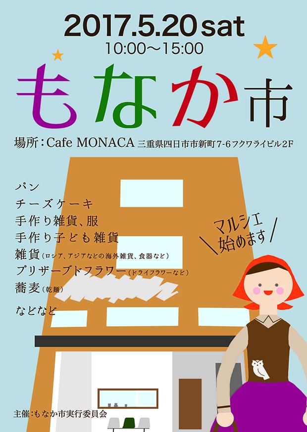 monaca001.jpg