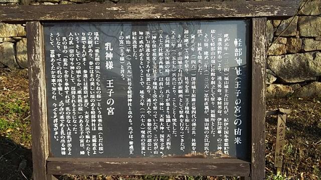 170215 軽部神社② ブログ用