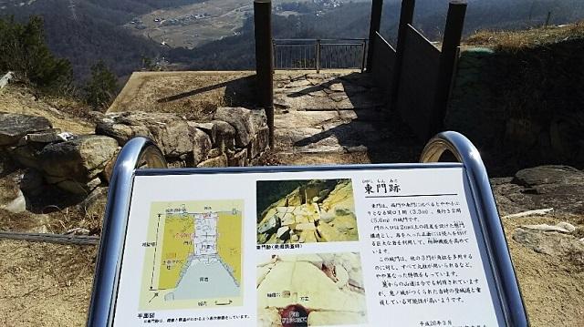 170216 鬼ノ城山⑩ ブログ用