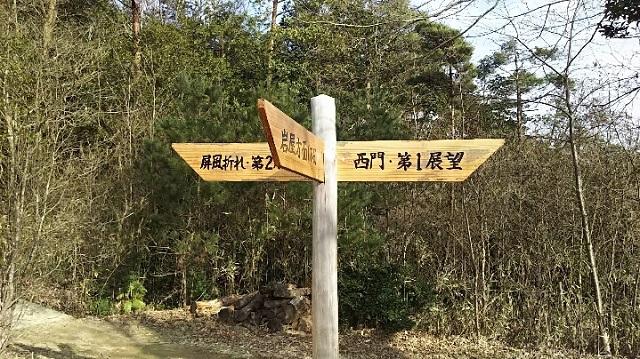 170216 鬼ノ城山㉟ ブログ用