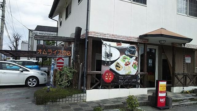 170412 オムライスの店 山陽町店① ブログ用