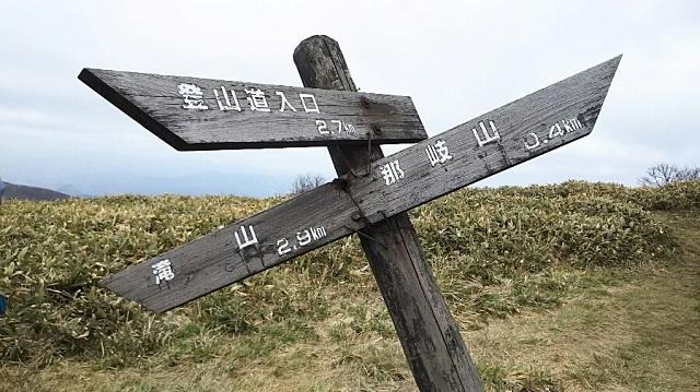 170503 那岐山~滝山⑪ ブログ用