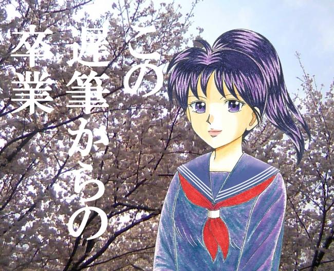 神宮陽子(卒業2)