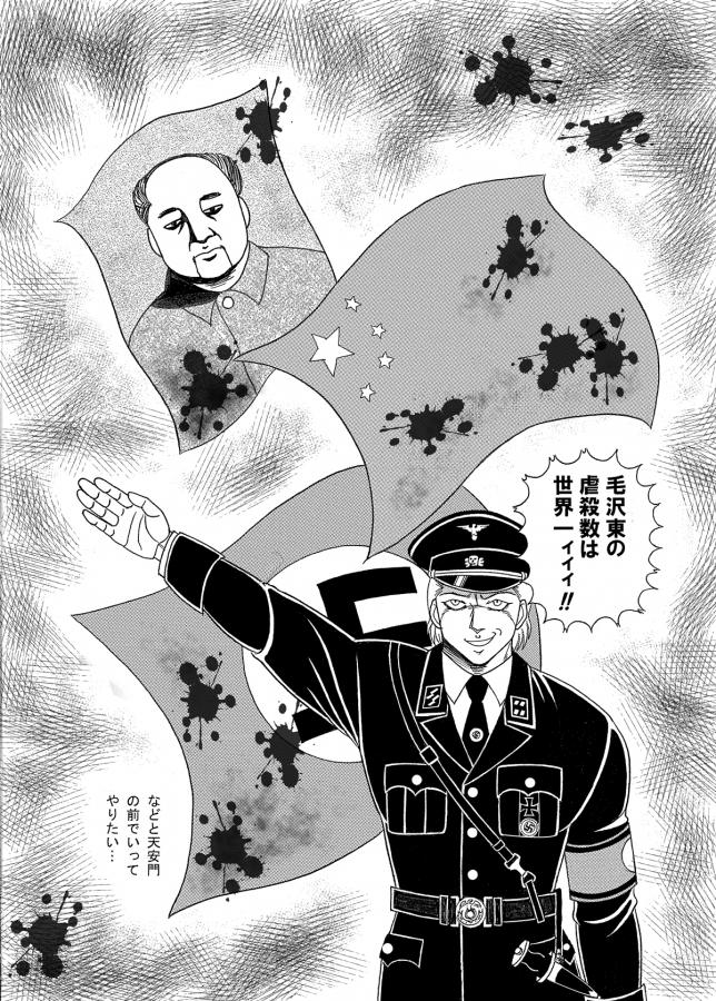 サンダール(毛沢東)