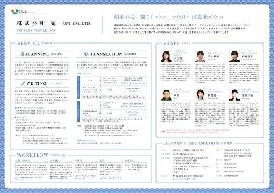 【株式会社海】会社案内2017_ページ_1