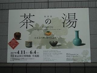 2017tohaku58.jpg