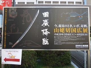 ashikaga33.jpg