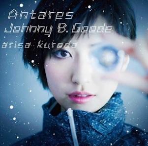 黒田有彩「ANTARES JOHNNY B GOODE」