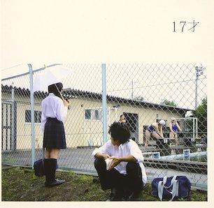銀杏BOYZ「17才」