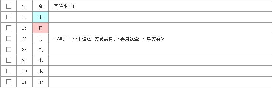 1703スケ②
