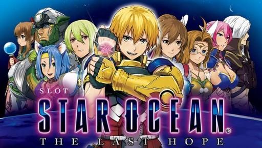 starocean4_top.jpg