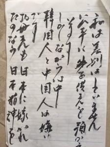 籠池 手紙