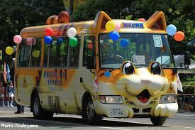 森友 猫バス