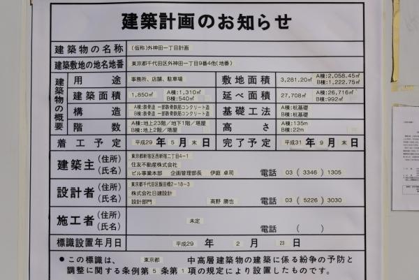 akihabara17030779.jpg