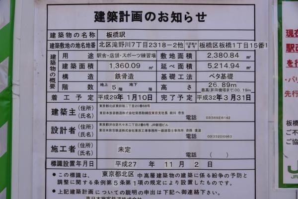 itabashi17030546.jpg