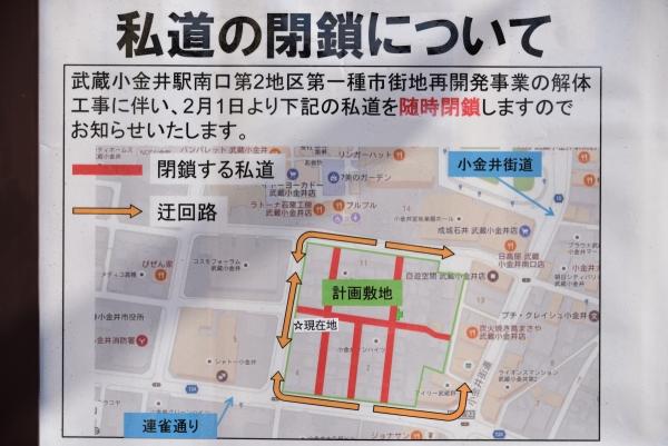 musashi-koganei17020676.jpg