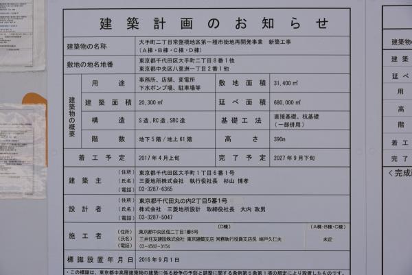 otemachi17030766.jpg