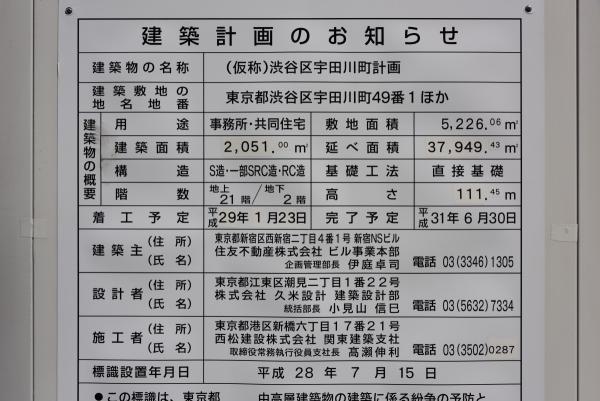 shibuya17030833.jpg