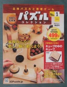 パズルコレクション  創刊号特別価格 499円
