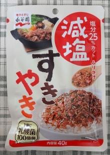 減塩ふりかけ すきやき 40g入 170円