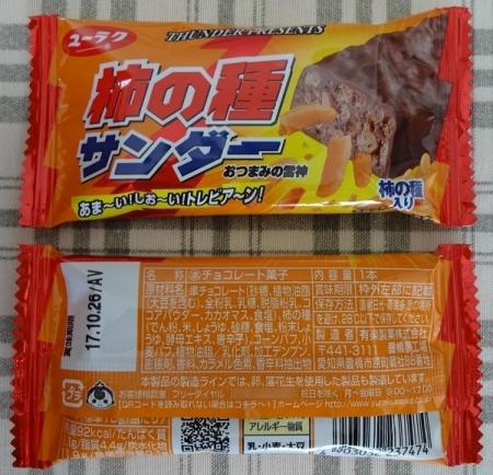 柿の種サンダー 33 円