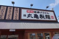 釜揚げ讃岐うどん 丸亀製麺 札幌栄町店