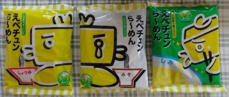 えべチュンら~めん 各1袋51円