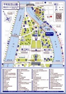 平和記念公園・周辺 ガイドMAP