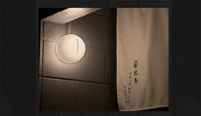 yorukowari12.jpg