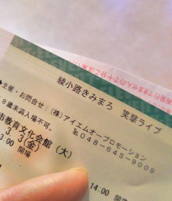 きみまろチケット