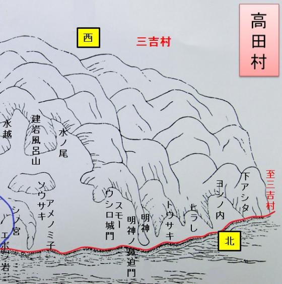 高田古地図北西PNG